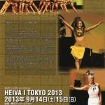 2013年ヘイヴァ東京 (30)