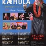 2014年大阪カフラ