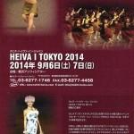 2014 ヘイヴァ東京